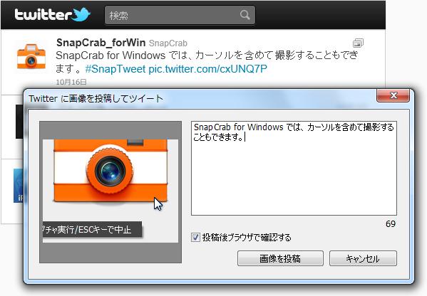 SnapCrab full screenshot